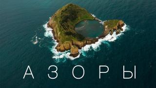 Зелёное чудо Атлантики. Азорские острова с Антоном Птушкиным