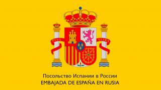 Календарь событий Посольства Испании в РФ