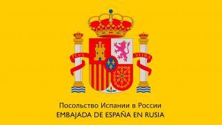 Посольство Испании в России. Визы